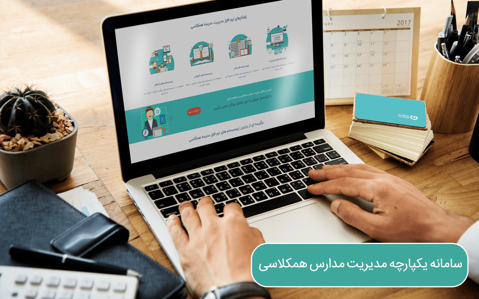 سامانه یکپارچه مدیریت مدارس همکلاسی