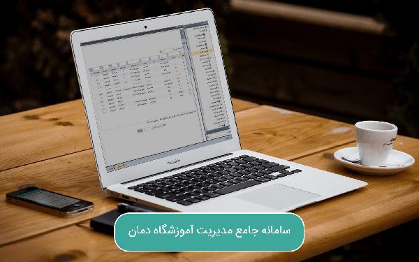 سامانه جامع مدیریت آموزشگاه دمان