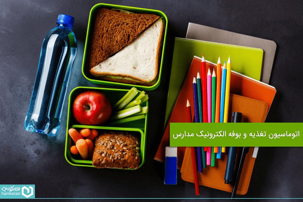 اتوماسیون تغذیه مدرسه همکلاسی